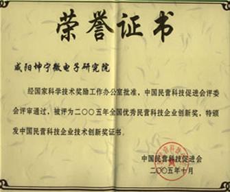 中国民营科技企业技术创新证书