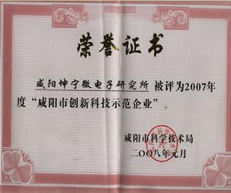 咸阳市创新科技示范企业