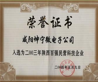 陕西百强民营科技企业